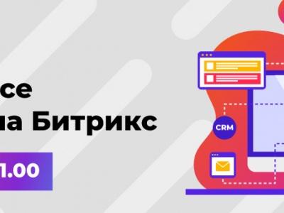 Компания TANAiS приглашает вас на вебинар на тему «E-commerce порталы на Битрикс».