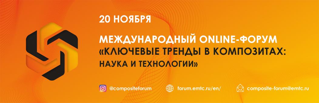III Международный online-форум «Ключевые тренды в композитах: наука и технологии»