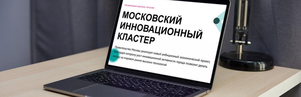 Город возместит участникам Московского инновационного кластера расходы на разработку продуктов