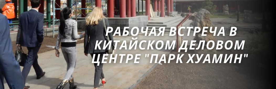 """Рабочая встреча в китайском Деловом Центре """"Парк Хуамин"""""""